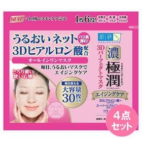 肌研(ハダラボ) 極潤3Dパーフェクトマスク × 4点