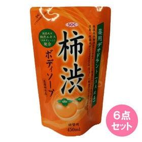 SOC薬用柿渋ボディソープ詰替450ML × 6点