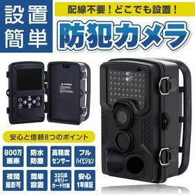 防犯カメラ トレイルカメラ
