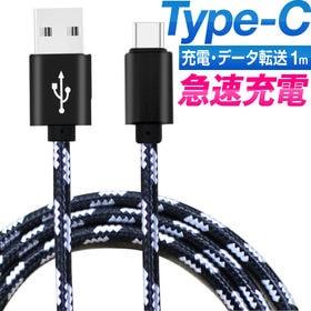 高耐久type-Cケーブル(1M)