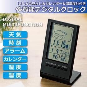 天気表示付き 多機能デジタル時計