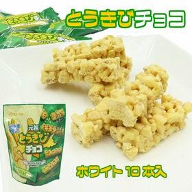 【計30本(10本入×3袋セット)】とうきびチョコホワイト ...
