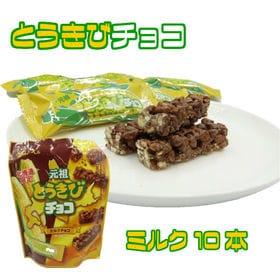 【計30本(10本入×3袋セット)】とうきびチョコ ミルク ...