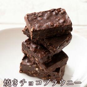【約280~320g】焼きチョコブラウニー(ミルク×2)