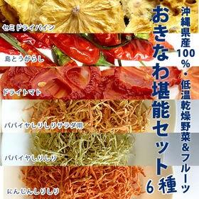 【沖縄県産】おきなわ堪能セット【乾燥野菜・ドライフルーツ6種...