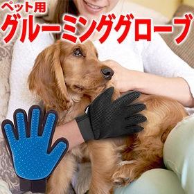 ペット ブラシ手袋
