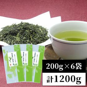 【200g×6袋】茶農家の深蒸し茶