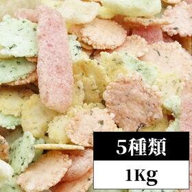 【1kg/5種】海鮮ミックスせんべい