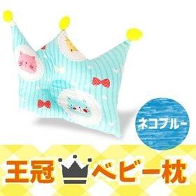 王冠ベビー枕【ネコブルー】