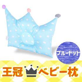 王冠ベビー枕【ブルードット】