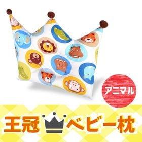 王冠ベビー枕【アニマル】