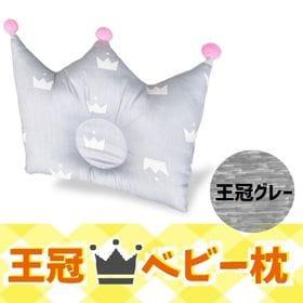 王冠ベビー枕【王冠グレー】
