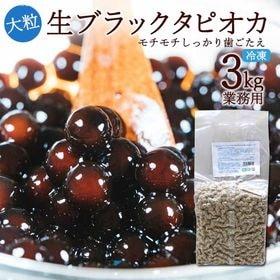 【3kg】ブラックタピオカ 生タピオカ <クール便でお届け>