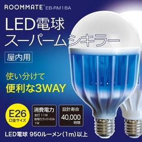 ROOMMATE LED電球スーパームシキラー EB-RM1...