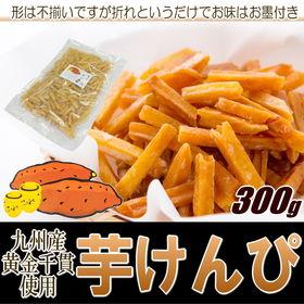 【300g】芋けんぴ