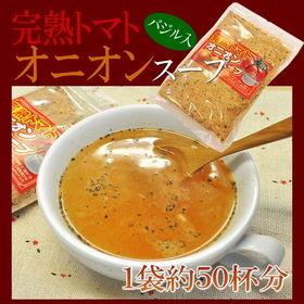 【120g(約50杯分)】完熟トマトオニオンスープ