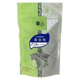 【8三角ティーバッグ×3個】中国茶 黄金桂(オウゴンケイ)【...