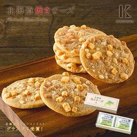 【計12枚(6枚入×2箱セット)】北海道焼きチーズ 北海道 ...