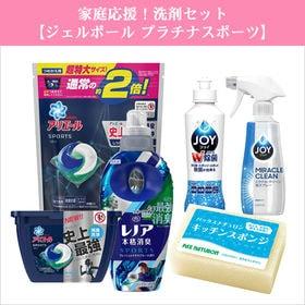 家庭応援!洗剤セット 【ジェルボールプラチナスポーツ】