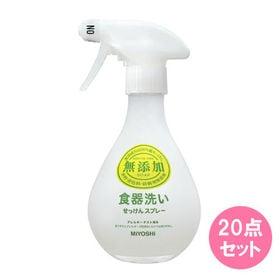 無添加食器洗いせっけんスプレー350ml × 20点