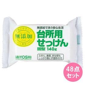 ミヨシ 無添加台所石鹸 固型 × 48点