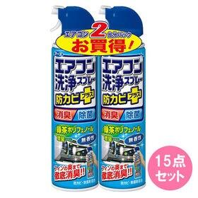 アースエアコン洗浄スプレー 防カビプラス 無香性 2本パック...