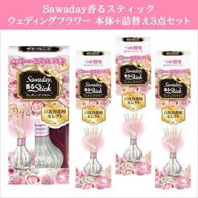 Sawaday香るスティック ウェディングフラワー本体+詰替...