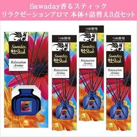 Sawaday香るスティック リラクゼーションアロマ 本体+...