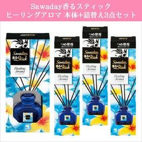 Sawaday香るスティック ヒーリングアロマ 本体+詰替え...