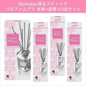 Sawaday香るスティック パルファムグリ 本体+詰替え3...