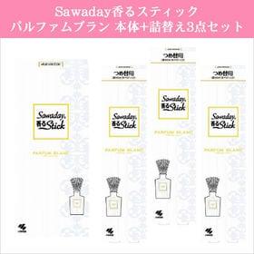Sawaday香るスティック パルファムブラン 本体+詰替え...