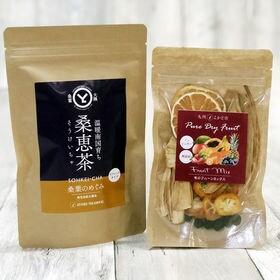 【健康茶セット】ドライフルーツ&桑恵茶