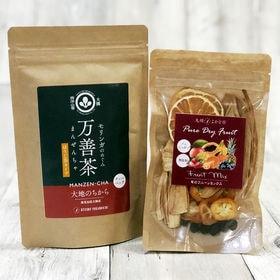 【健康茶セット】ドライフルーツ&万善茶(モリンガ茶)