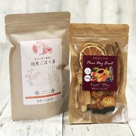 【健康茶セット】ドライフルーツ&焙煎ごぼう茶