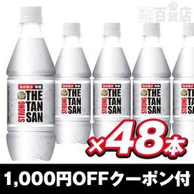 【48本】カナダドライ ザ タンサン ストロング PET 4...