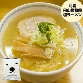 【 計10食セット】札幌ラーメン 円山動物園 白くま塩ラーメ...