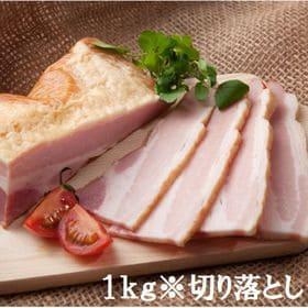 【たっぷり1kg】ベーコンの切り落とし(形不揃い)