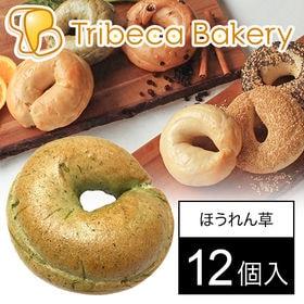 [12個入]【東京】北海道産ゆめちからほうれん草ベーグル
