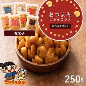【250g】ジャイアントコーン  明太子味 | ザクザク食感♪ほんのり塩コショウ味が美味しい!おつまみ&スナックをお手軽サイズでお届け!