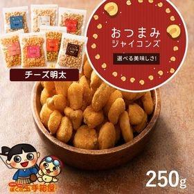 【250g】ジャイアントコーン  チーズ明太味