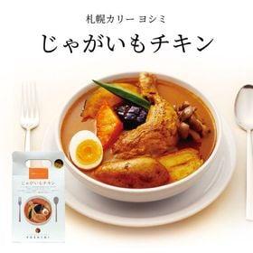 【計1kg(500g×2箱セット)】スープカレーじゃがいもチ...