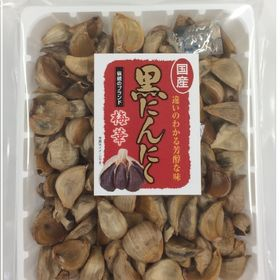 【1kg】国産黒にんにく粒