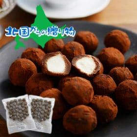 【1kg(500g×2)】生チョコ トリュフ(プレミアム)