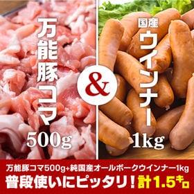 【計1.5kg】純国産ポークウインナー&豚こまセット