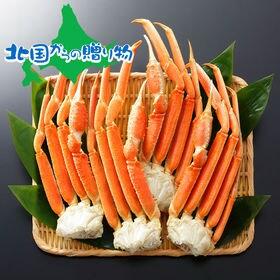 【1kg】【秀品】極太 本ズワイガニ足