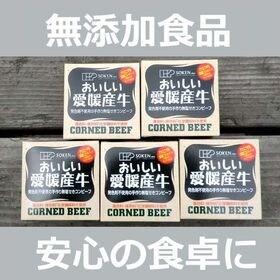 【5缶】無添加 愛媛産牛 無塩せきコンビーフ 80g
