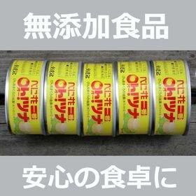 【5缶】無添加 べに花一番のオーツナ 90g(固形量70g)