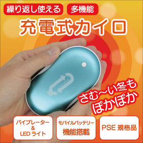 携帯用多機能モバイルバッテリー 電子カイロ