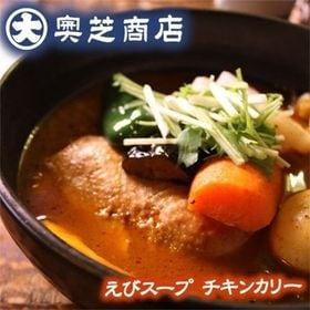 【計600g(300g×2箱セット)】奥芝商店えびスープチキ...