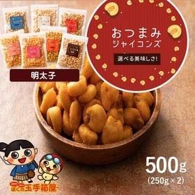 【500g(250g×2)】ジャイアントコーン  明太子味 | ザクザク食感♪ほんのりめんたいこ味が美味しい!おつまみ&スナックをお手軽サイズでお届け!